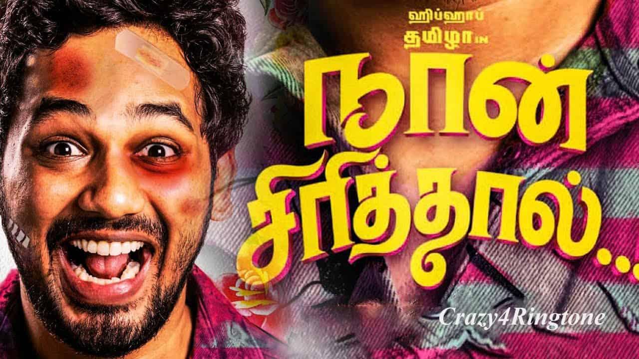 Naan Sirithal Movie Ringtones Download