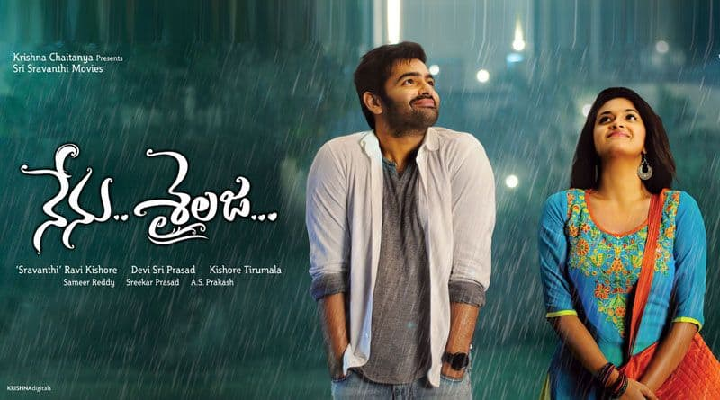 Nenu Sailaja Movie Ringtones Download