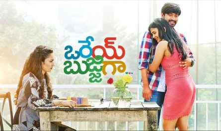 orey Bujjiga movie Ringtones