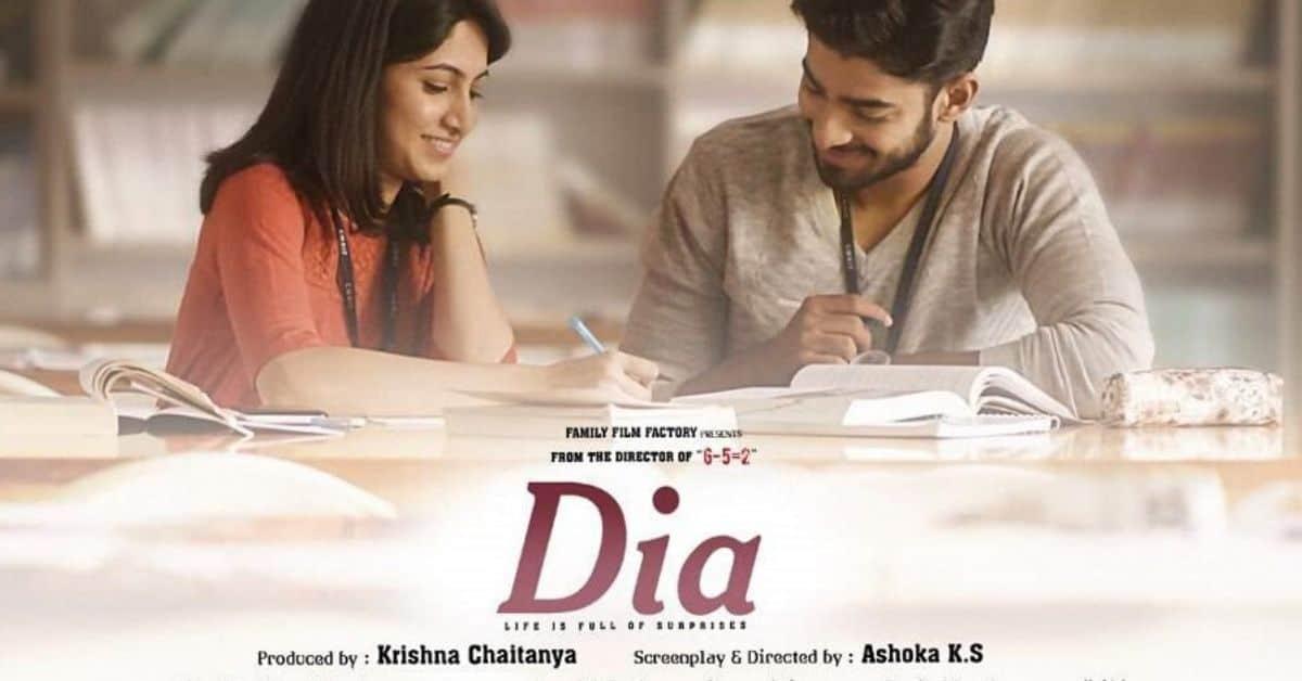 Dia Kannada Movie Ringtones |Dia Love Bgm